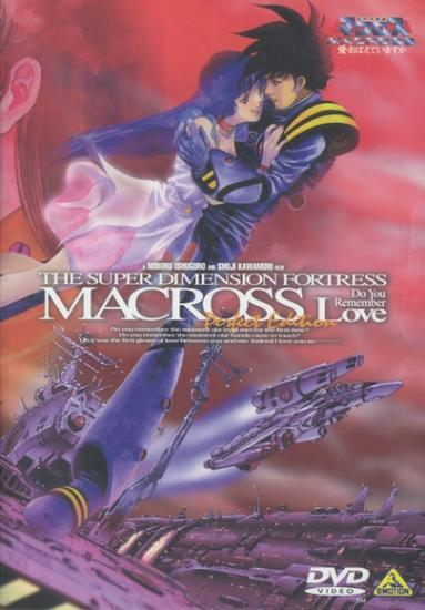 Macross Do You Remember Love